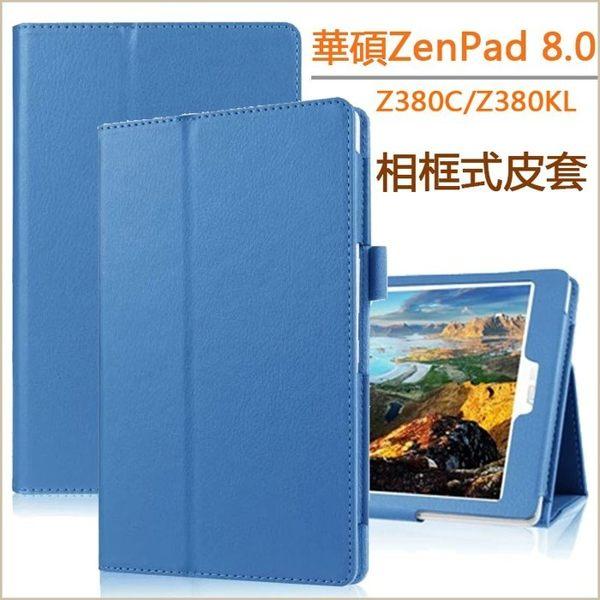 荔枝紋 Asus 華碩 ZenPad 8.0 Z380KL Z380C 平板皮套 兩折 支架  Z380KNL 超薄 荔枝紋 相框皮套