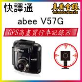 【快譯通】Abee V57G GPS高畫質行車記錄器