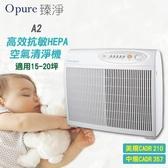 【Opure 臻淨科技】A2 高效抗敏 HEPA 負離子清淨機 空氣清淨機 / 過敏患者必備