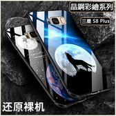鋼化彩繪 三星 Galaxy S8 Plus 手機殼 防摔 鋼化玻璃後蓋 PU軟邊 個性彩繪 三星 S8 全包邊 保護殼