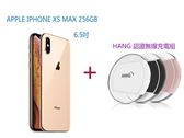 IPXS Max 256G 6.5吋 限量送無線充電組 /Apple iPhone XS Max 256GB  新一代神經網路引擎 【3G3G手機網】