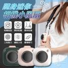 隨身迷你相機風扇 小風扇 USB風扇 迷你風扇 頸掛風扇 掛脖風扇 手持風扇 隨身風扇 腰掛風扇