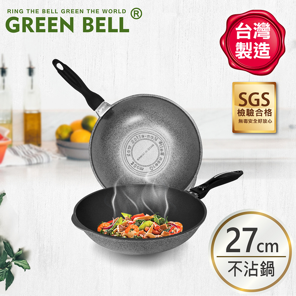 GREEN BELL綠貝 台灣手工鑄造不沾深炒鍋(27cm) 鐵鏟可用 小炒鍋 炒菜鍋 單把炒鍋 單柄炒鍋