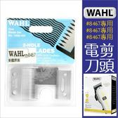 WAHL-8467電動剪髮器專用零件--替換刀頭(單入) [76935]