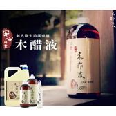 【木醋液達人】精餾木酢液原液(1000ml) 加送一罐150ml木酢液噴霧