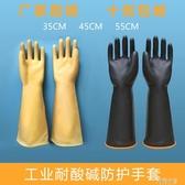 防護手套 防腐蝕耐酸堿工業手套加厚加長耐用工地耐磨化工乳膠橡膠防水勞保 阿薩布魯