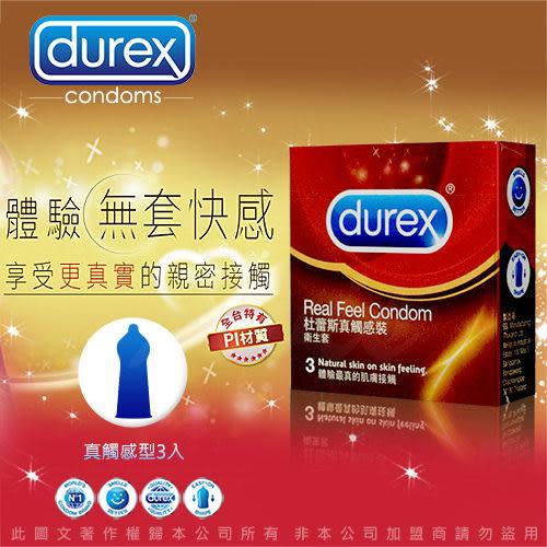 情趣用品-衛生套 蘇菲24H購物 避孕套 Durex杜蕾斯 真觸感裝 保險套 3片裝