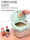 廚房密封米桶家用塑料防潮收納20斤裝米缸大米面粉防蟲儲米箱10kg