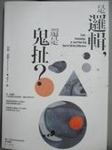 【書寶二手書T6/哲學_MEC】是邏輯,還是鬼扯?_伯納.派頓