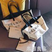 帆布包女潮韓版文藝布袋手提包百搭側背包大包包 『米菲良品』
