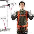 安全帶高空作業登山繩攀巖施工戶外套裝空調安裝保險帶耐磨安全繩 【全館免運】