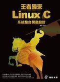 (二手書)王者歸來:Linux C系統整合開發設計