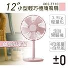促銷【日本正負零±0】12吋小型輕巧極簡風扇 XQS-Z710(台灣限定粉)
