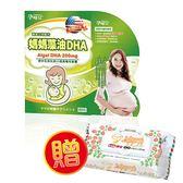 ☆愛兒麗☆孕哺兒 媽媽藻油DHA軟膠囊60粒贈培寶超厚柔護濕巾80抽1包