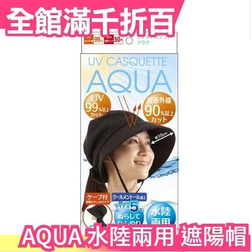 日本 AQUA 水陸兩用 防曬遮陽帽 阻隔 UV99% 涼感 可折疊 可調整 遮脖帽 帽子 附有綁繩【小福部屋】