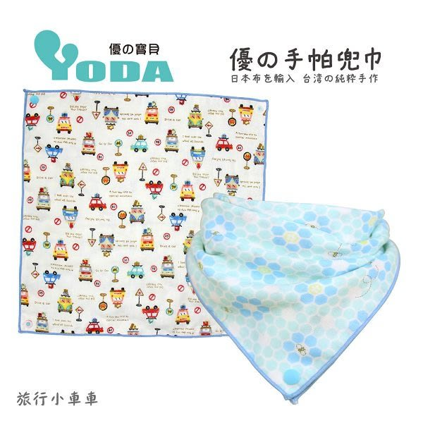 YODA 優の寶貝 手帕兜巾/圍兜/紗布巾/扣扣兜/領巾/手巾 旅行小車車