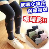韓版《甜美碎花款》針織保暖褲襪