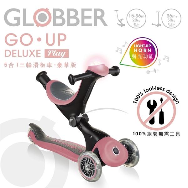 法國GLOBBER GO•UP 5合1豪華版(聲光版)-馬卡粉 4750元