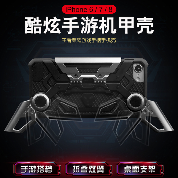 King*Shop---蘋果8 6S plus iphoneX 7plus王者榮耀游戲手柄支架手機保護殼套