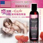 潤滑液 推薦後庭 超商取貨 情趣用品美國Intimate Earth-Awake 葡萄柚 喚醒按摩油 120ml