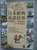 【書寶二手書T1/兒童文學_JRU】日本經典童話故事:宮澤賢治?新美南吉名作選…