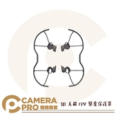 ◎相機專家◎ 預購 DJI 大疆 FPV 槳葉保護罩 配件 保障飛行安全 輕巧 適用 FPV 穿越機 公司貨
