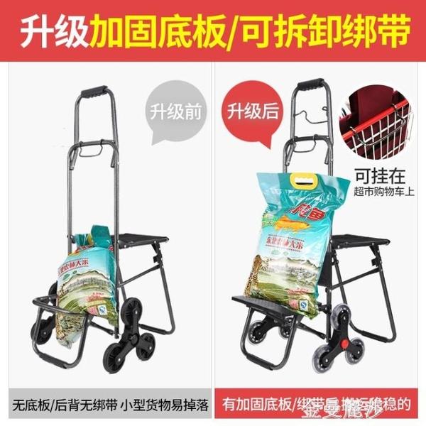 帶椅子購物車手推車超市爬樓摺疊老年買菜拉桿車拖車小拉車行李車 雙十二全館免運