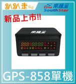 新機上市!【南極星】GPS-858 彩屏雙顯示衛星測速器 (單機版)