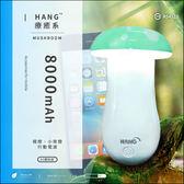 3C便利店【HANG】X10 8000 療癒LED蘑菇燈行動電源 BSMI認證 小夜燈 雙輸出