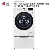 【南紡購物中心】LG 10.5+2公斤 TWINWash雙能洗洗衣機(蒸洗脫烘) WD-S105VDW+WT-D200HW