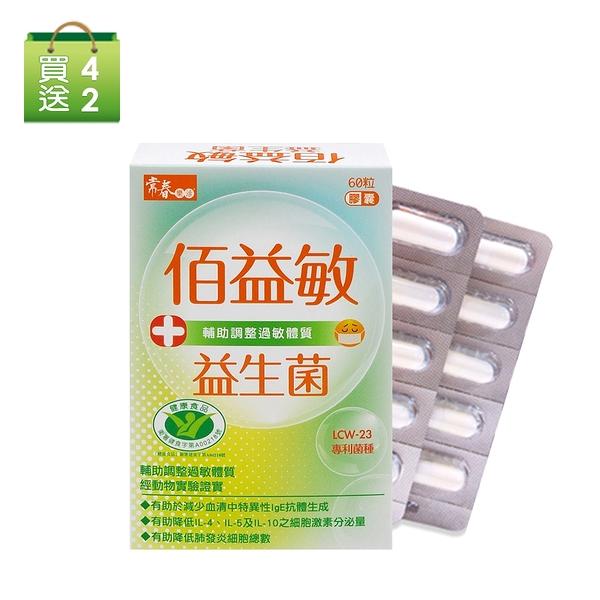 【常春樂活】佰益敏益生菌買四送2超值組(共360粒)
