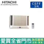 日立7-9坪窗型雙吹式冷氣空調RA-40WK含貨送到府+基本安裝【愛買】