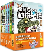 烏龍院動物星球套書:恐龍、哺乳類動物、鳥、昆蟲 & 爬蟲.兩棲.軟...【城邦讀書花園】
