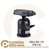 ◎相機專家◎ Velbon QHD-73Q 球型雲台 輕量化設計高載重 公司貨