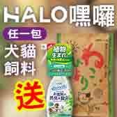 買【HALO犬飼料】任1包:贈【瞬間消臭劑350ml】×1罐