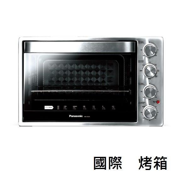 下殺!送!食譜書【國際牌Panasonic】32L雙溫控/發酵烤箱 NB-H3200