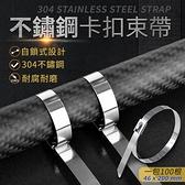 《超強承重!耐磨防銹》 304不鏽鋼束帶 不鏽鋼束帶 白鐵束帶 固定帶 束帶 綁帶 束環