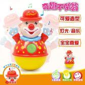 小丑不倒翁玩具 兒童 嬰幼兒玩具 帶燈光音樂0-3歲 sxx1238 【衣好月圓】