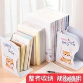 可伸縮書立架創意ins風高中生桌上書本書籍收納架簡約摺疊書架簡易立書  極有家
