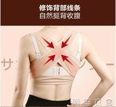 矯正帶收緊副乳防外擴矯正含胸駝背體態托胸防下垂聚攏隱形產後矯正帶衣  潮流衣舍