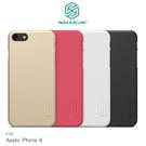 摩比小兔~NILLKIN Apple iPhone 8 超級護盾保護殼 手機殼 保護殼
