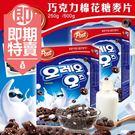 (即期商品)OREO 巧克力棉花糖麥片 500g