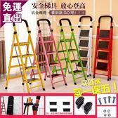 梯子人字梯家用梯室內扶梯四步五步梯家用折疊梯人字梯加厚鋼管多功能梯 免運直出 交換禮物