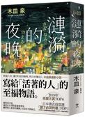 漣漪的夜晚【日本書店員票選「讀了必哭的書」TOP 1】【城邦讀書花園】