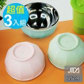 【佶之屋】北歐風304不鏽鋼雙層中空隔熱碗(大直徑 15cm)-三入組