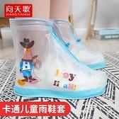 兒童雨鞋防水套男童耐磨加厚透明可愛雨鞋套卡通時尚防滑鞋底女童