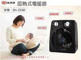 【尚朋堂】即熱式電暖器 1200W 自動斷電 三段風速 恆溫開關 取暖器 電暖爐 暖風機 暖爐 SH-3330
