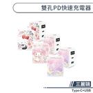 三麗鷗家族 Type-C+USB PD快充雙孔充電器 快充頭 快速充電器 正版授權 凱蒂貓 美樂蒂 雙子星