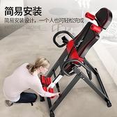 大型倒立機神器輔助器家用運動健身器材瑜伽倒立增高凳【快速出貨】