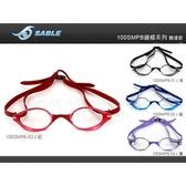 SABLE 黑貂 光學泳鏡鏡框賣場(游泳 可搭配RS-1/2/3單顆泳鏡 ≡體院≡ 100S